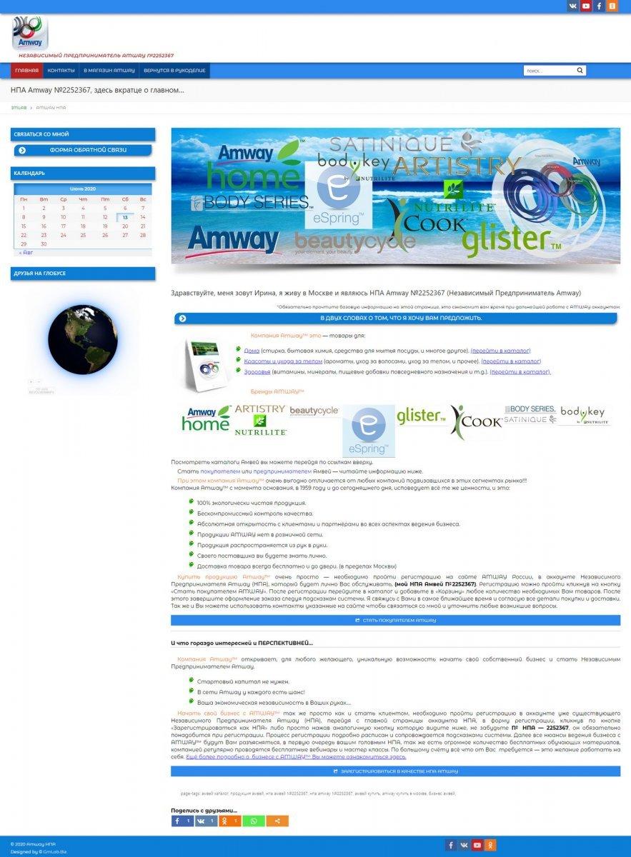 06-НПА-Amway-№2252367-iralab.ru_2