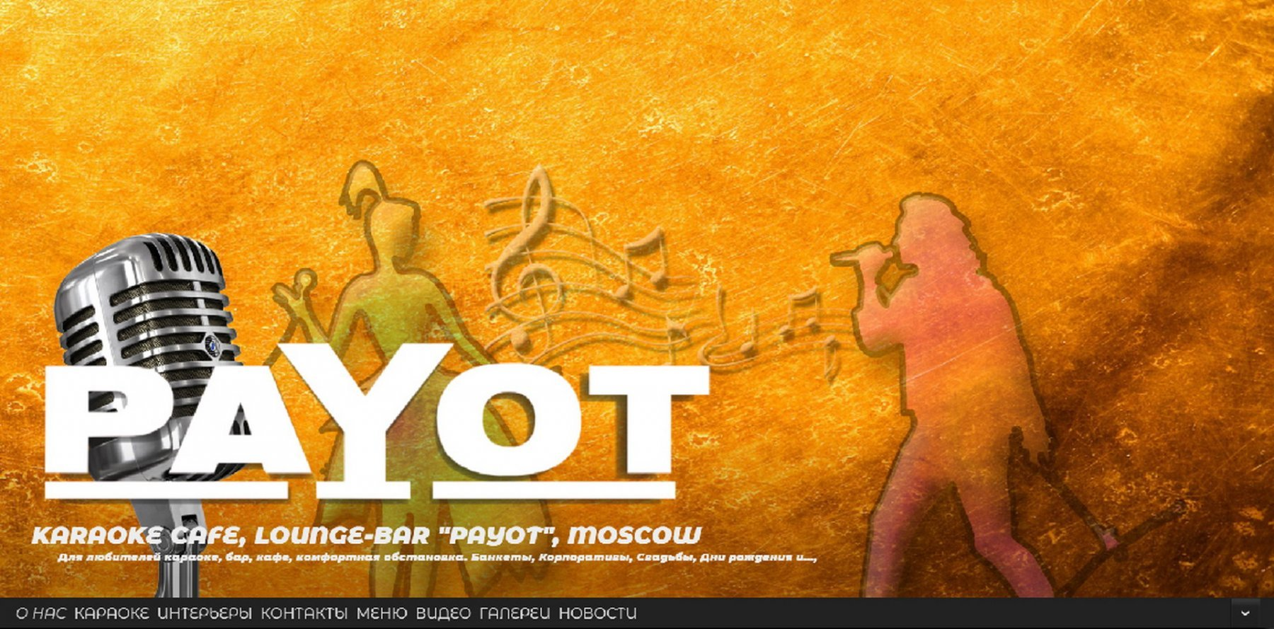 09-karaoke_payot_2