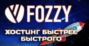 №1 Хостинг FOZZY от GM Lab по партнёрской программе, с поддержкой и скидкой.