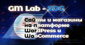 GM Lab - SDG - Это очередной новый облик сайта.