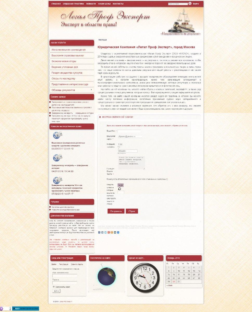 08-site_legalprofexpert_2